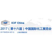 2017第十六届中国国际化工展览会(ICIF China)