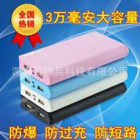 厂家批发移动电源 华为小米苹果手机通用充电宝30000毫安 礼品