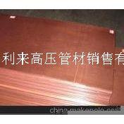 现货销售紫铜 紫铜板报价 天津紫铜 T2紫铜板价格