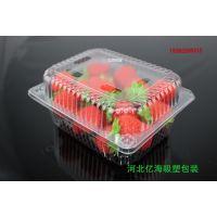 YH-004草莓盒/水果盒/果蔬盒/透明塑料包装盒/水果打包盒/400g装