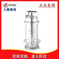 小口径高扬程QDX潜水泵 上海秦泉机电热销产品 厂家直销