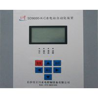 SD9000-K-C立川水电站自动化装置|低压机组|水电站控制系统|无人值守