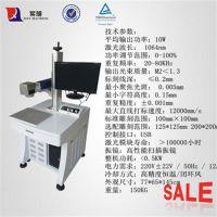 光纤激光打标机|紫旭打标机|汕头光纤激光打标机