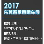 2017广东国际汽车展示交易会(春季展)