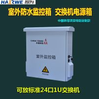 HARWE厚为 室外监控电源盒 交换机防水箱 网络设备配电弱电箱 铁塔定制专用箱 HW01-DZ