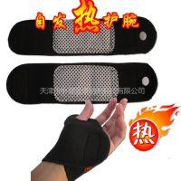 供应自发热护腕、托玛琳护腕、韩国保健护腕、进口OK材料自发热护腕