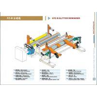 环龙全自动数控原纸分切机生产厂家、普通分纸机价格(FZ-B)