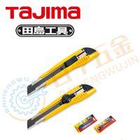 Tajima田岛 LC501B LC500B中型美工刀雕刻刀壁纸刀(2片备刀)