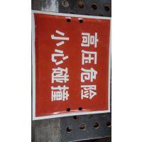 石家庄金淼电力器材批发、零售交通用不锈钢腐蚀材质标牌、标志牌