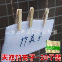 天然竹木夹子 20个照片夹晾晒衣服夹裤袜内衣夹两元店超市夹尿布
