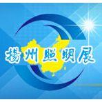 2017第六届中国扬州户外照明及LED照明展览会