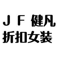 东莞莞城健凡服装公司