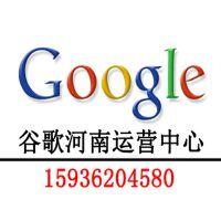 河南外贸英文网站建设|河南谷歌总代理陈蒙15936204580