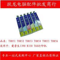 爱普生1390 T50墨盒 T0851 T0852 T0853 T0854 T0855 T0856墨盒
