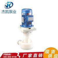 水表面处理槽外立式泵供应商-杰凯泵业
