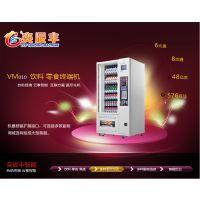 珠三角饮料自动售货机 食品售卖机 广州奕辰丰YCF-VM010小型自动售货机