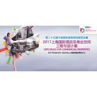 2017第二十五届中国国际建筑装饰展览会暨上海国际酒店及商业空间工程与设计展