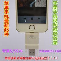 苹果iPhone6 5S手机读卡器i-Flash Drive TF读卡器Lighting接口