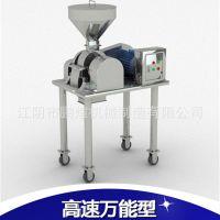 高效粉碎机 食品加工设备 小型不锈钢多功能粉碎设备