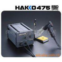 供应HAKKO吸锡枪 475