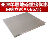 四川地磅_1t/2t/3t地磅 重庆平台秤 1.0*1.0米电子地磅【活动】