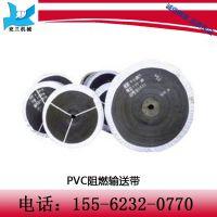 济宁兖兰PVG型阻燃输送带  兖兰矿用整芯阻燃输送带