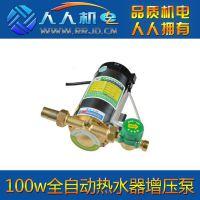 100w全自动太阳能燃气 热水器增压泵 静音水泵 自来水加压泵