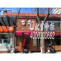 北京天津河北、万记餐饮麻辣烫点菜柜、保鲜冷藏柜、欧雪冷柜
