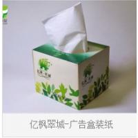 湖南纸巾生产厂家定做盒装抽纸,专业设计师免费操刀设计