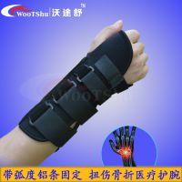 正品医用护腕护具医疗护手腕手腕骨折扭伤术后固定支具 男女通用