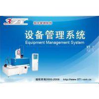 设备管理系统郑州云光设备管理系统移动终端的功能