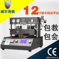 威尔海信OM-K2plus 压屏机真空贴合机oca干胶分离机除泡机修复机