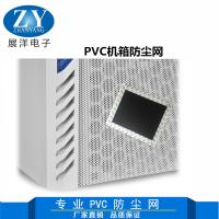 机箱防尘网,防尘散热效果好,可背3M胶,东莞展洋专业生产