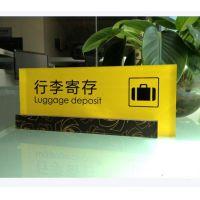 厂家直销 亚克力科室牌 水晶科室牌 门牌号 办公室门牌