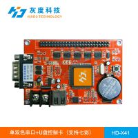 HD-X41U盘+串口 256*1024 LED 显示屏控制卡 灰度科技 七彩控制卡