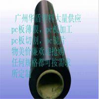 华盾 厂家直销 黑色防火绝缘薄膜 防火阻燃PC薄膜卷材料