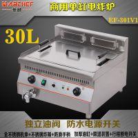 叁越30L商用豪华款大缸电炸炉电炸锅 炸鸡腿炸薯条机 EF-301V