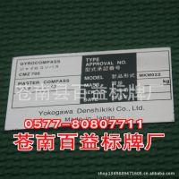 苍南标牌厂专业做铝标牌 铝质金属标牌 丝印腐蚀拉丝铭牌标牌制作