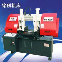 外贸金属锯床 高品质GT4230卧式液压带锯床 现货直销