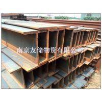 全新国标H型钢销售办事处南京友储物资有限公司