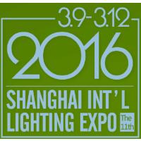2016年上海国际照明展览会