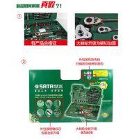漳州世达121件套09014A汽修工具套装促销方式