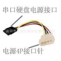 SATA电源线 D型4针转串口电源线 SATA转IDE硬盘电源线