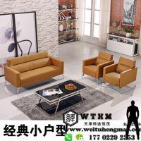 天津办公沙发厂家