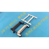 供应 JAE FI-RE41CL LVDS连接器替代品 Picth 0.5mm