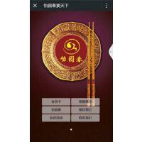 郑州微信餐饮管理系统开发推广找郑州云铺360卓越品质