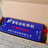 新需求大成牌微型电焊机 便携式袖珍直流电焊机