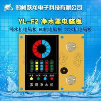 专业生产多功能 YL-F2 净水器 纯水机 RO机 饮水机 电脑板