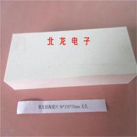 北龙电子(在线咨询)、绝缘粒、陶瓷绝缘粒