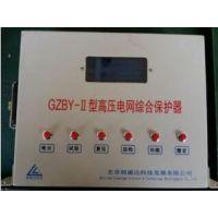 正安GZBY-II高压电网综合保护器价格报价
